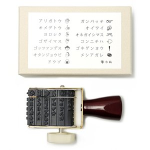 [水縞]回転印/きもち168/日本語