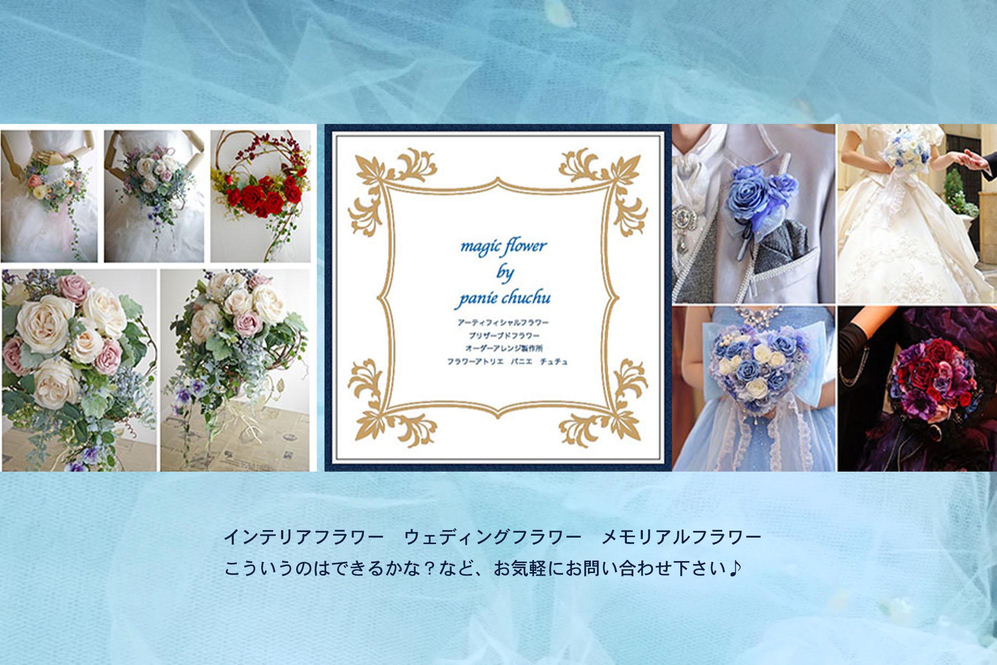Magic flower by panie chu chu       (フラワーアトリエ パニエ チュチュ)