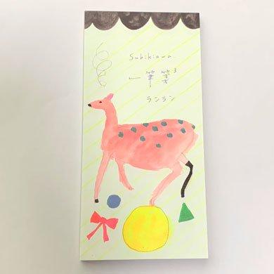 Subikiawa 一筆箋 ランラン