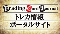 Trading Card Journal