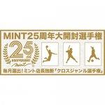 2019/12/20 「MINT25周年 クロスジャンル選手権[11月]」結果発表!