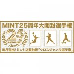 2020/1/22 「MINT25周年 クロスジャンル選手権[12月]」結果発表!