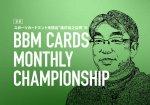 2020/2/13 ベースボール・マガジン社WEBで「酒井店長のBBM CARDS MONTHLY CHAMPIONSHIP」の第1回を掲載して頂きました。
