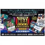 2020/3/14 『MINT25周年 2019-20 PANINI NBA開封選手権』第2回ピックアップ賞結果発表!