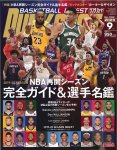 2020/7/22 NBA専門誌ダンクシュート9月号に、PANINI社NBAカード情報を掲載させて頂きました。