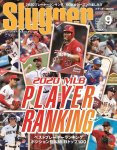 2020/7/22 MLB専門誌スラッガー9月号にTOPPS社MLBカード情報を掲載させて頂きました。