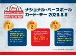 2020/8/7 ナショナル・ベースボール・カード・デー開催(8月8日より)