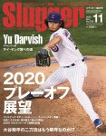 2020/9/24 MLB専門誌スラッガー11月号にTOPPS社MLBカード情報を掲載させて頂きました。