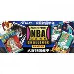 2021/2/3 『2020-21 PANINI NBA開封選手権』スタート!