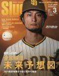 2021/1/22 MLB専門誌スラッガー3月号にTOPPS社MLBカード情報を掲載させて頂きました。