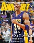 2021/1/25 NBA専門誌ダンクシュート3月号に、PANINI社NBAカード情報を掲載させて頂きました。
