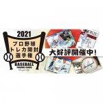 2021/3/26 『2021 プロ野球トレカ開封選手権』スタート!