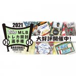 2021/4/1 『2021 TOPPS MLB開封選手権』スタート!