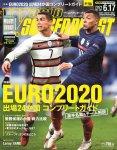2021/6/3 サッカー専門誌ワールドサッカーダイジェスト 2021年6/17号に、PANINI社サッカーカード情報を掲載させて頂きました。