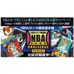 2021/7/15 『2020-21 PANINI NBA開封選手権』第2回ピックアップ賞結果発表!