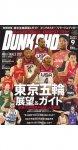 2021/7/21 NBA専門誌ダンクシュート9月号に、ゴールディンオークションズとの弊社の提携に関する記事を掲載して頂きました。