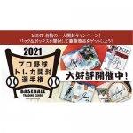 2021/10/12 『2021プロ野球開封選手権』第2回ピックアップ賞結果発表!