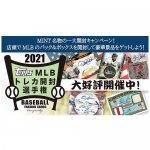 2021/10/12 『2021TOPPS MLB開封選手権』第2回ピックアップ賞結果発表!
