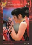 プロデュース216 2013 火の鳥NIPPON 直筆サインフォトカード 新鍋理沙 【15枚限定】 神田店