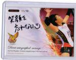 プロデュース216 2013 火の鳥NIPPON 直筆メッセージカード 近江あかり 【10枚限定】 神田店