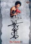 BBM 2014 ボクシングカードセット The Champ � 具志堅用高 直筆サインカード 【60枚限定】 池袋店 サイロック様