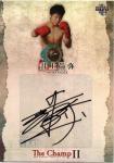 BBM2014 ボクシング THE CHAMP � 直筆サインカード 井上尚弥 【25枚限定】 池袋店 サイロック様