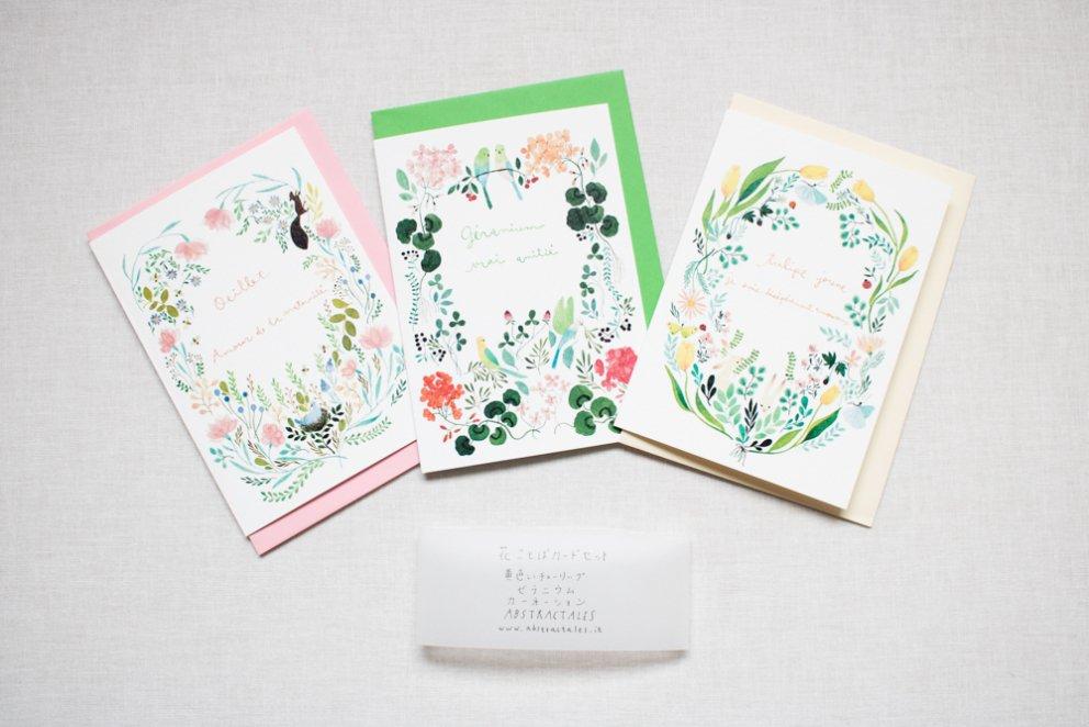グリーティングカード 花言葉3セット ABSTRACTALES
