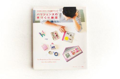 マスキングテープと紙で作るパリジェンヌの手づくり雑貨