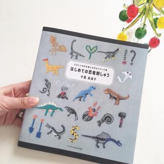 [書籍]はじめての恐竜刺しゅう