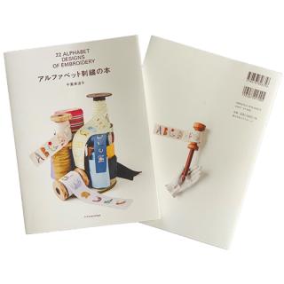 [書籍]アルファベット刺繍の本