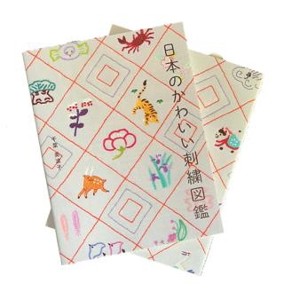 [書籍]日本のかわいい刺繍図鑑