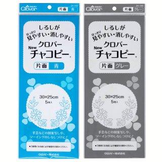 チャコピー片面(青、グレー)