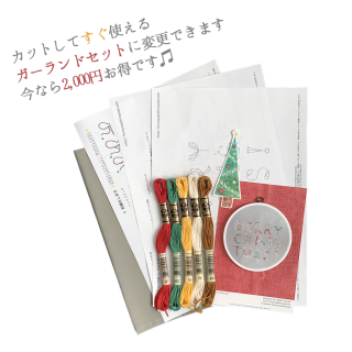 <img class='new_mark_img1' src='https://img.shop-pro.jp/img/new/icons6.gif' style='border:none;display:inline;margin:0px;padding:0px;width:auto;' />メリークリスマス刺繍キット