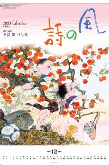 (フィルム)風の詩 中島潔作品集 2018年カレンダー