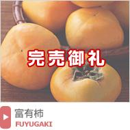 富有柿(甘柿)
