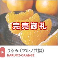 はるみ(マルノ共撰)