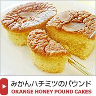 みかんハチミツのパウンドケーキ