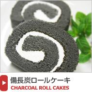 紀州備長炭ロールケーキ