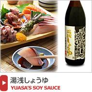 久保田醤油醸のたまり醤油【湯浅しょうゆ】