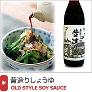 久保田醤油醸の濃口醤油【昔造りしょうゆ】