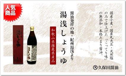 【紀州・湯浅名産】久保田醤油醸の本格たまり醤油【湯浅しょうゆ】《900ml》