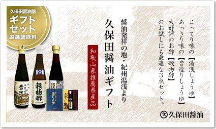 《ギフトセット》久保田醤油醸【湯浅しょうゆ・昔造りしょうゆ・穀物酢】《300ml×3本》