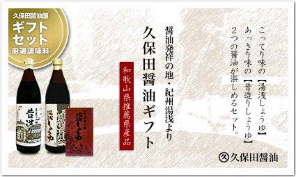 《ギフトセット》久保田醤油醸【湯浅しょうゆ・昔造りしょうゆ】《900ml×2本》