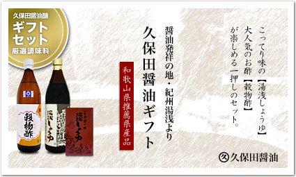 《ギフトセット》久保田醤油醸【湯浅しょうゆ・穀物酢】《900ml×2本》