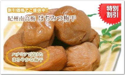 【はちみつ梅干】蜂蜜で漬けたまろやか梅干【紀州南高梅】《大粒3Lサイズ/1kg》