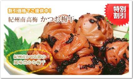【かつお梅干】国産鰹節と漬けた風味豊かな梅干【紀州南高梅】《大粒3Lサイズ/1kg》