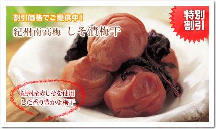 【しそ漬梅干】紀州産赤紫蘇で漬けた香り高い梅干【紀州南高梅】《大粒3Lサイズ/1kg》
