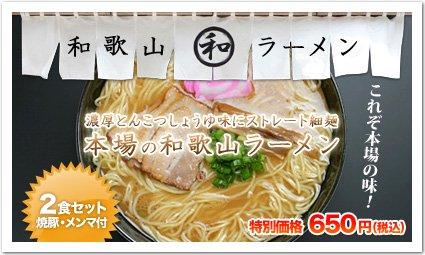 【本場の和歌山ラーメン】とんこつ醤油味【2食セット/焼豚・メンマ付】