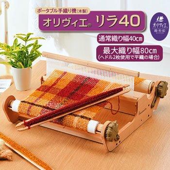 オリヴィエ 織・美・絵 ハマナカ織り機