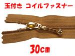 玉付き コイルファスナー 30cm